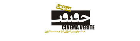 Iranian festival to hold retrospective on Indian documentaries